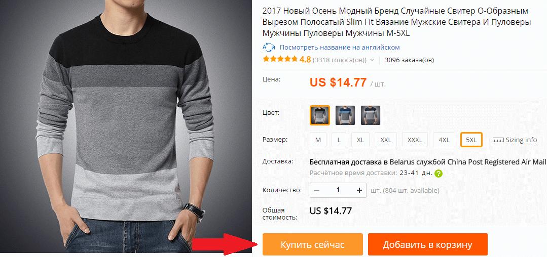 Купить мужской свитер на AliExpress