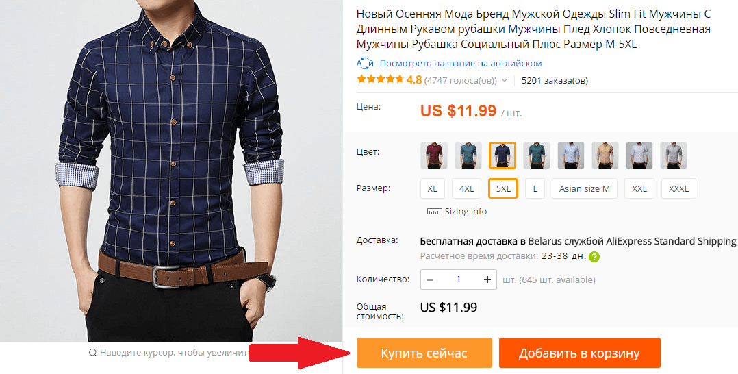 Купить мужскую рубашку на AliExpress
