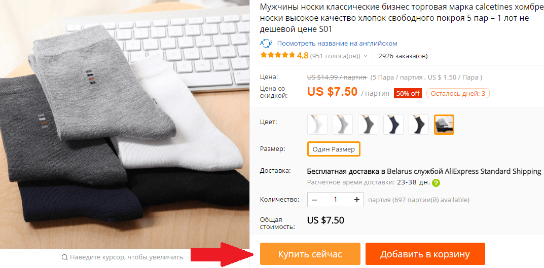 Купить носки на AliExpress