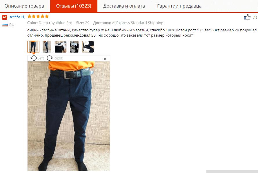 Отзывы о мужских брюках на AliExpress