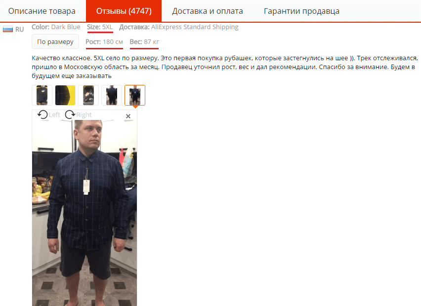 Отзывы о мужской рубашке на AliExpress