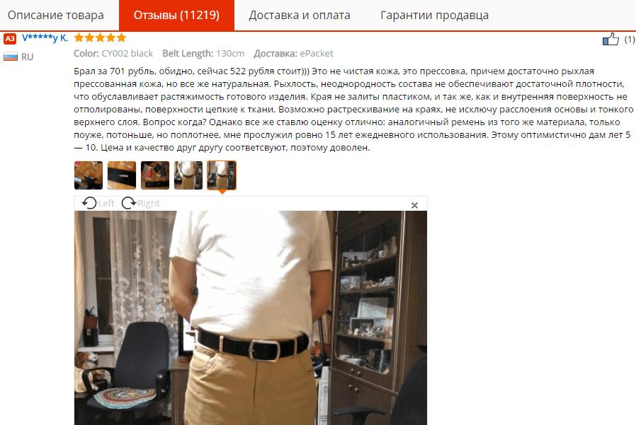 Отзывы о мужском аксессуаре на AliExpress