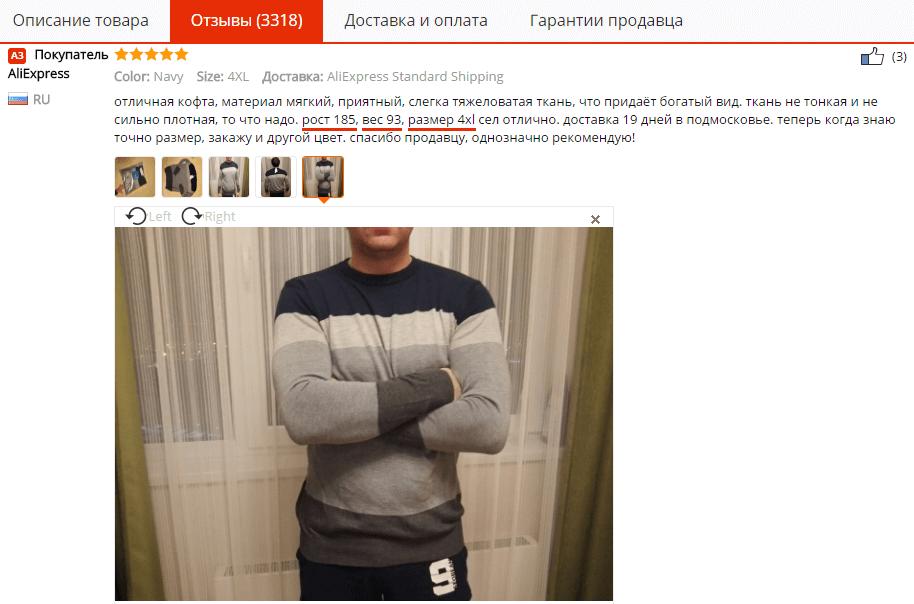 Отзывы о мужском свитере на AliExpress