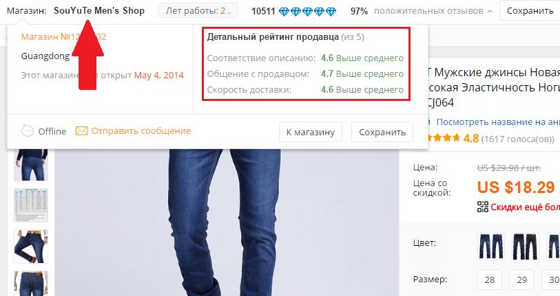 Проверка продавца мужских джинсов на AliExpress