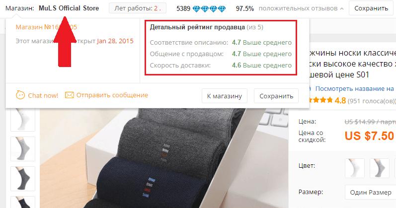 Проверка продавца мужских носков на AliExpress