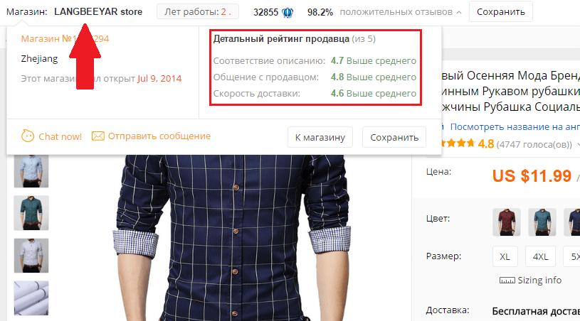 Проверка продавца мужской рубашки на AliExpress