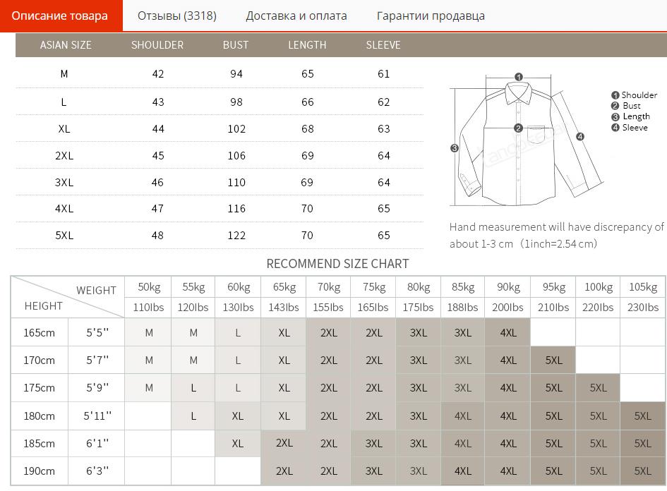 Таблица размеров мужского свитера на AliExpress