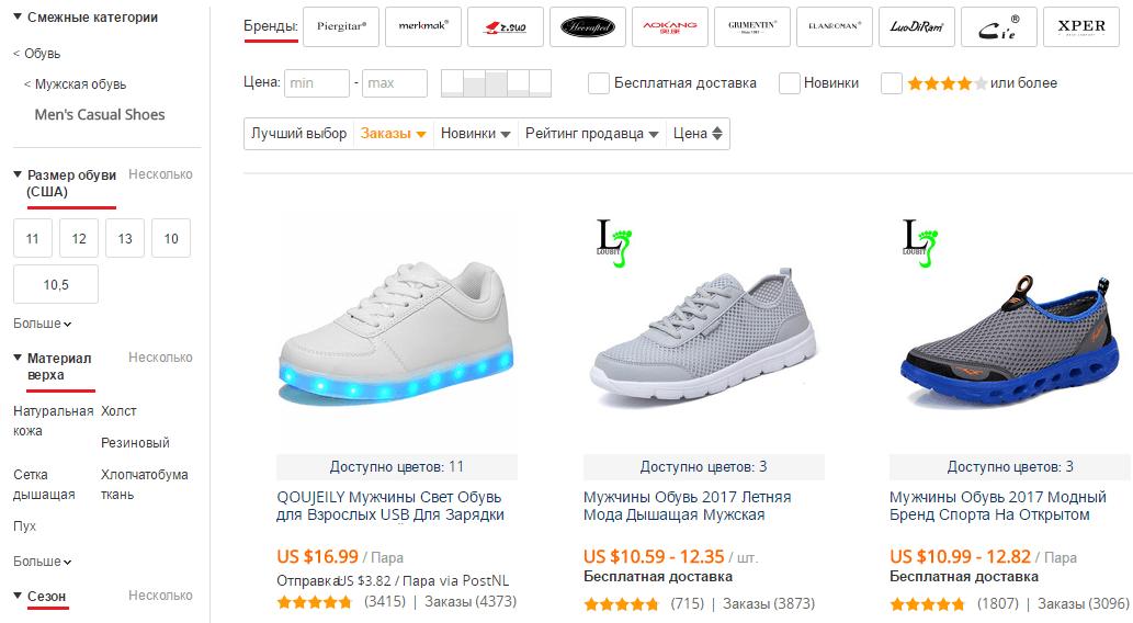 Выбрать хорошие мужские кроссовки на AliExpress
