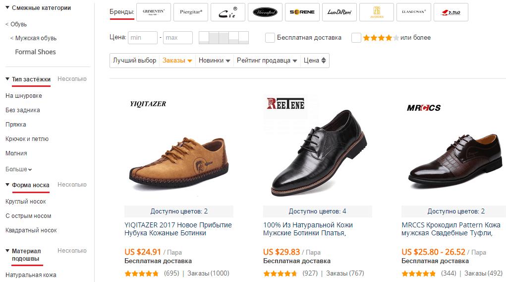 Качественные мужские туфли на AliExpress