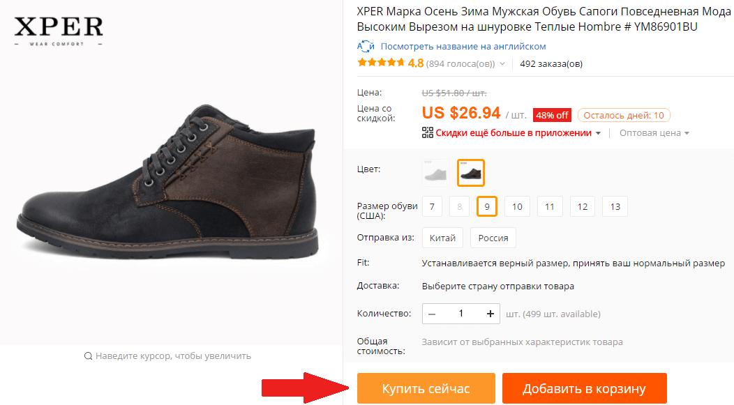 Купить мужские ботинки на AliExpress