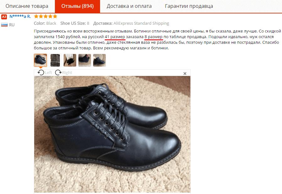 Отзывы о мужских ботинках на AliExpress