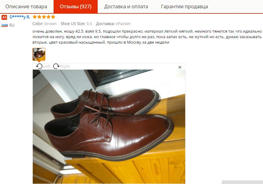 Отзывы о мужских туфлях на AliExpress