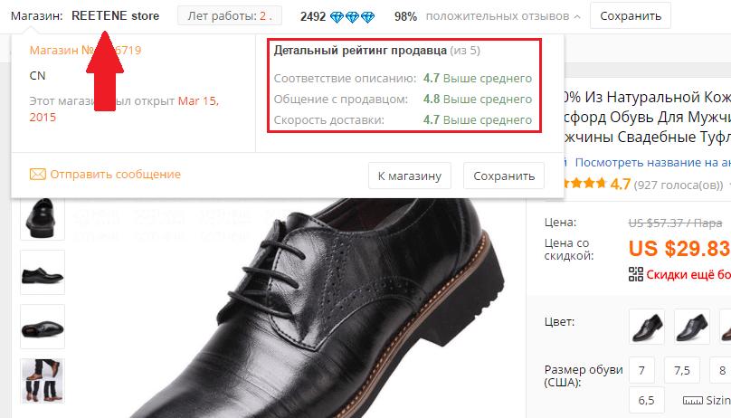 Проверка продавца мужских туфель на AliExpress
