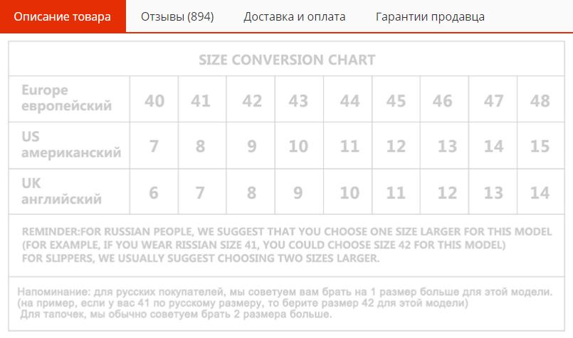 Таблица размеров мужских ботинок на AliExpress