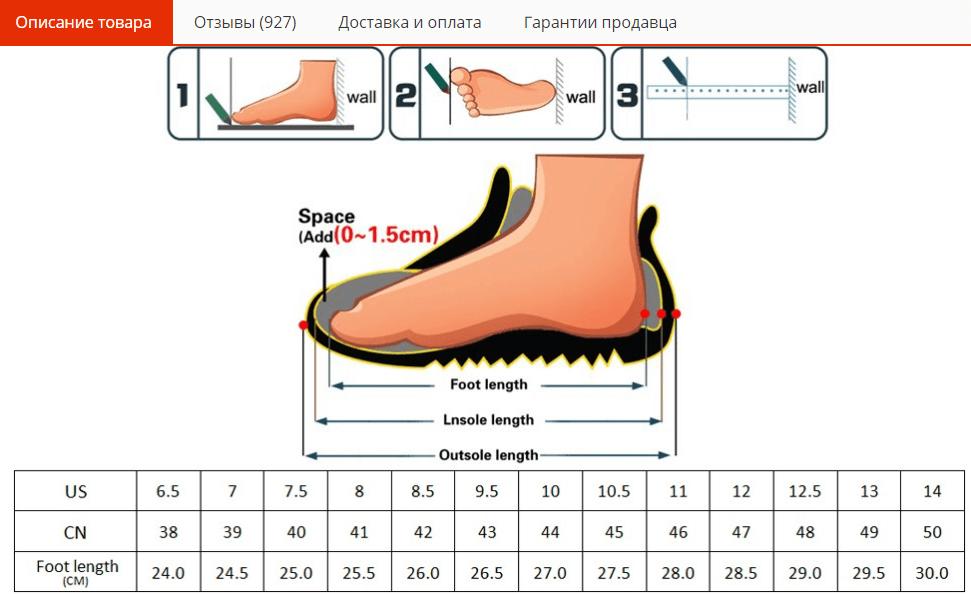 Таблица размеров мужских туфель на AliExpress
