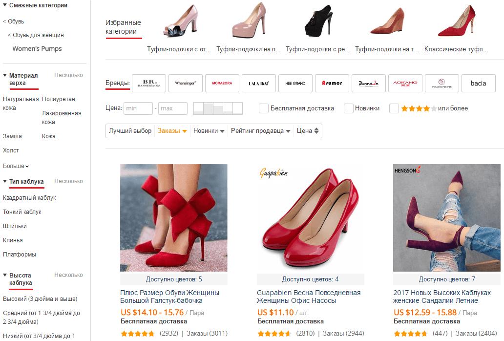 Качественные женские туфли на AliExpress
