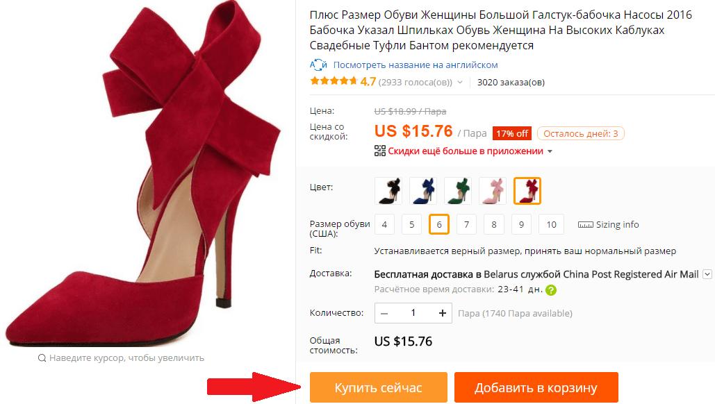 Купить качественные женские туфли на AliExpress
