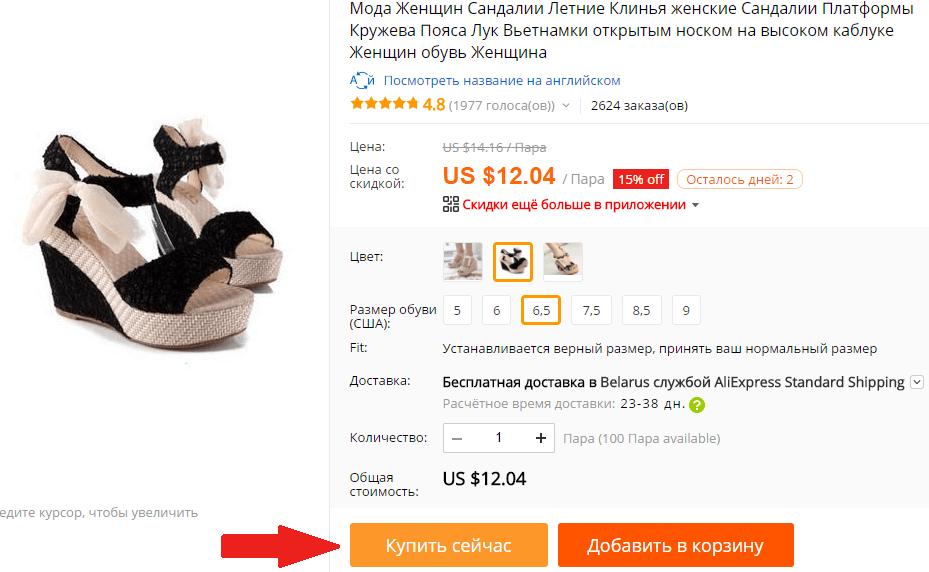 Купить хорошие женских босоножки на AliExpress