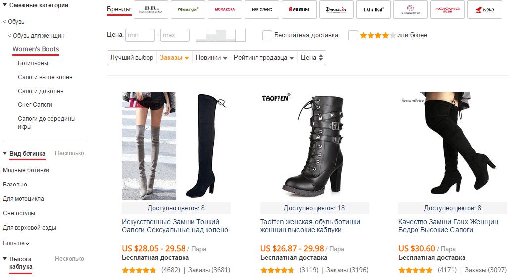 Модные женские сапоги на AliExpress