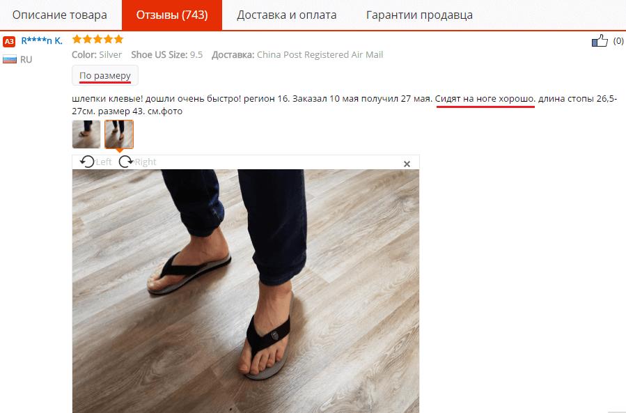 Отзывы о мужских шлёпанцах на AliExpress