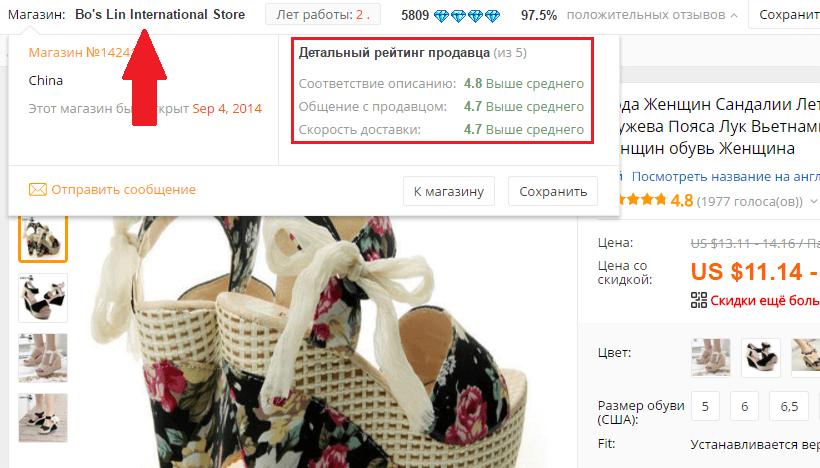 Проверка продавца женских босоножек на AliExpress