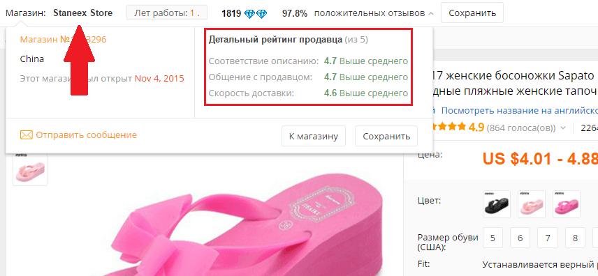 Проверка продавца женских пляжных тапочек на AliExpress