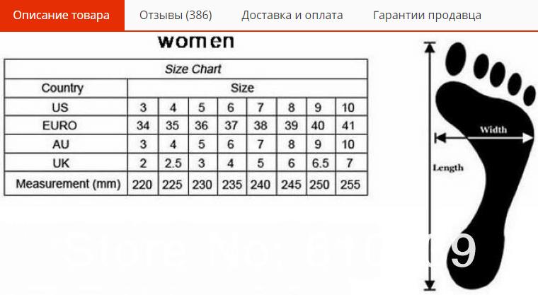 Таблица размеров женских сапожек на AliExpress