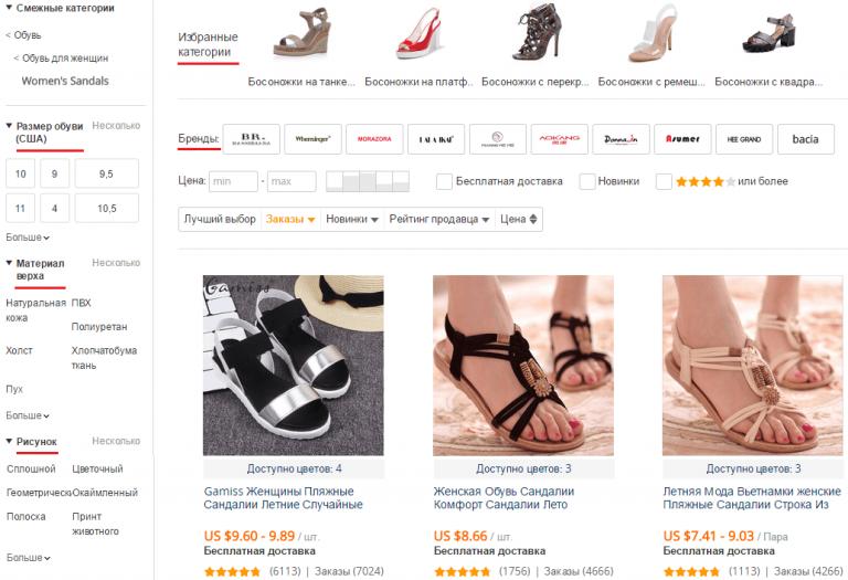 Обувь на алиэкспресс в рублях