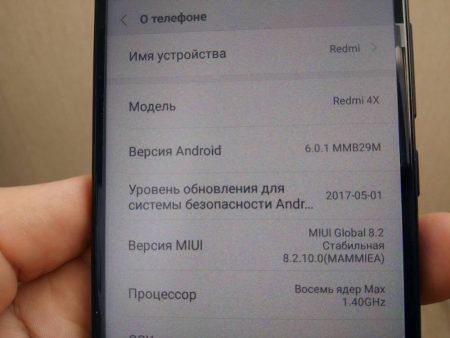 Смартфон Xiaomi Redmi 4X 16GB с AliExpress система